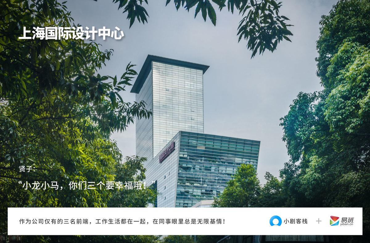上海国际设计中心