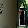 《寝宫》动画——小剧作品